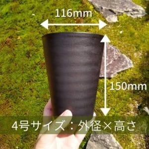 プラスチック鉢4号のサイズ